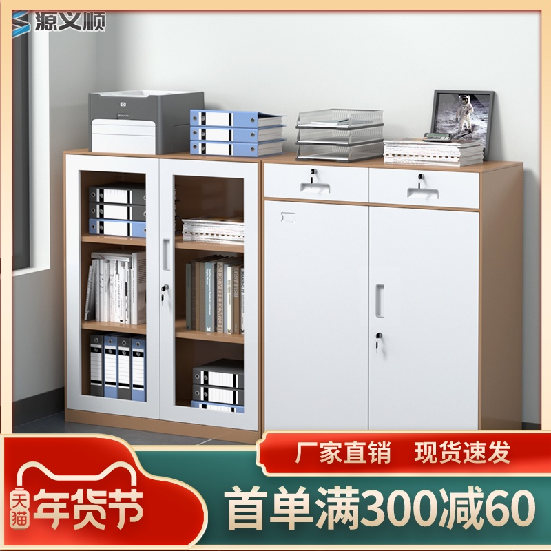 Office set color file cabinet tin short cabinet financial information cabinet file storage cabinet with lock lock small cabinet
