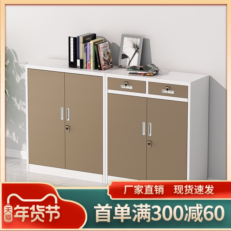 Office filing cabinet tin short cabinet financial lock file storage cabinet table to collect floor-to-ceiling small cabinets