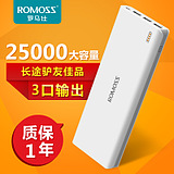 ROMOSS charge Luoma Shi Bao flagship store official 25000MH mAh universal mobile power mobile phone genuine