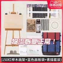 (Dapeng same recommended) Marley card sketch beginner painting tool set Beech easel sketchpad Sketch Kit 4K sketchpad easel art supplies painting portfolio full set of teacher recommended