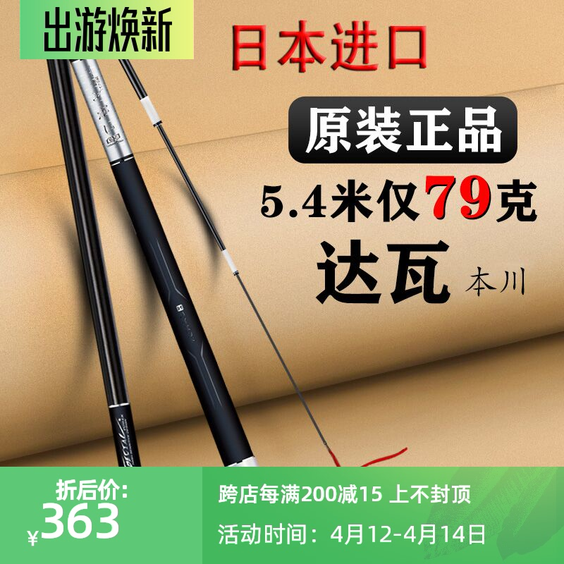 Japanese imports of the original 6h Dawa Benchuan 28 tune 19 carp rod hand rod ultra-light ultra-hard taiwan fishing rod most