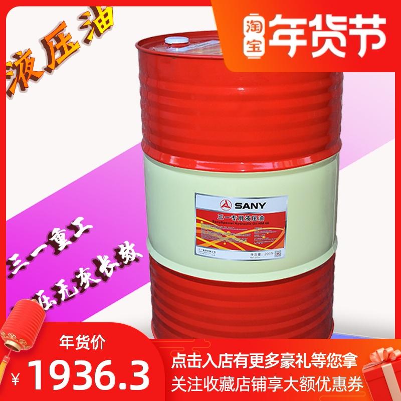 Sany Heavy Industry No. 46 anti-wear hydraulic oil 68 long-lasting special high-pressure ash-free pump car excavator crane hydraulic oil