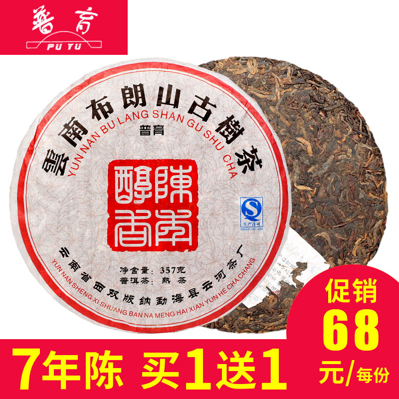 Buy one get one free Yunhe Tea Factory 7 years old Chen Bolongshan ancient tree Pu'er tea cooked tea 357 grams seven cakes tea cake