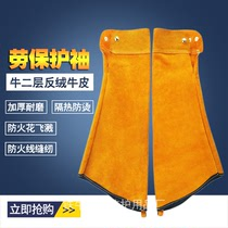 Labor protective sleeve cowhide sleeves welder welding wear-resistant insulation resistant high temperature anti-ironing sleeve welder protective equipment