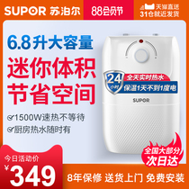 Supor small kitchen treasure water storage type home kitchen under the electric water heater small instantaneous hot water treasure 6.8 liters.