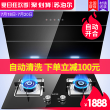 Supor J613+QB503 suction range hood gas stove package automatic cleaning hood stove set side suction