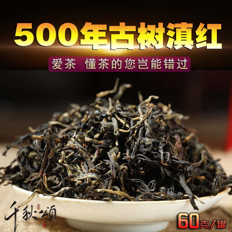 Yunnan Fengqing Yunnan Luzhou-flavor Kungfu Black Tea 500 Years Old Tree Spring Tea Hot-selling New Product 60g Canned