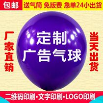 Advertising balloon printing custom logo custom thickening opening publicity balloon kindergarten two-dimensional code explosion-proof free mail