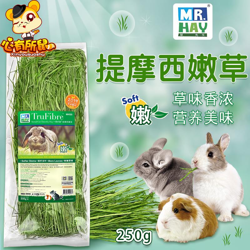 Mr. Hay G трава г-н Тимоти травы 250г кролика сена морской свинки продовольственный дракон кошки корма