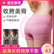 Japanese night with pelvic pelvic correction belt post-parto recovery double diamond pelvis with a hip-lifting shame bone separation pelvic band