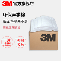 3M audition piano room KTV cut off the kitchen dressing room water pipe environmental flame retardant acoustic soundproofing cotton sound absorption