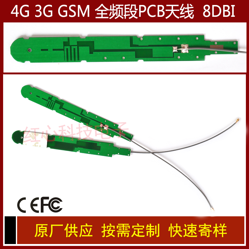 8dbi GSM GPRS WCDMA 3G 4G LTE Full Band Built-in PCB Full Networking High Gain Antenna