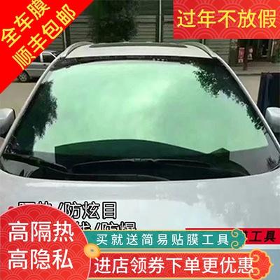Car window film full car film UV insulation film privacy film front windshield film insulation film