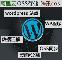 Wordpress uses Alibaba Cloud oss attachment oss plug-in images to dynamically separate Tencent Cloud cos.