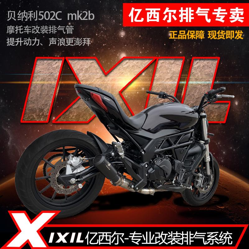 The IXIL Essier exhaust pipe is suitable for the Benelli Benalli Big Devil Motorcycle 502C 752S retrofit