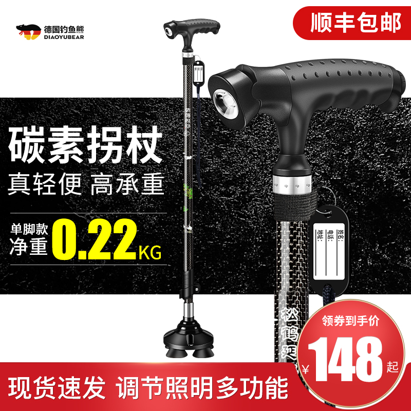 Fishing bear old man crutch carbon ultra-light telescopic cane four feet anti-slip light old man carbon fiber crutch 扙