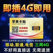 苹果日版美版iPhone7 6P 6S 5S 5 8 X超雪卡贴GPP卡槽移动联通4G