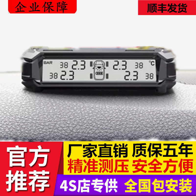 Tire pressure monitor high precision solar pressure gauge universal tire pressure monitoring built-in external detector wireless