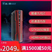 El-Ray DX5 shaped mini-console micro-machine Core i7 9-generation octa-core exclusive 1650 4G game competitive home desktop commercial office mini small console chicken recommendation