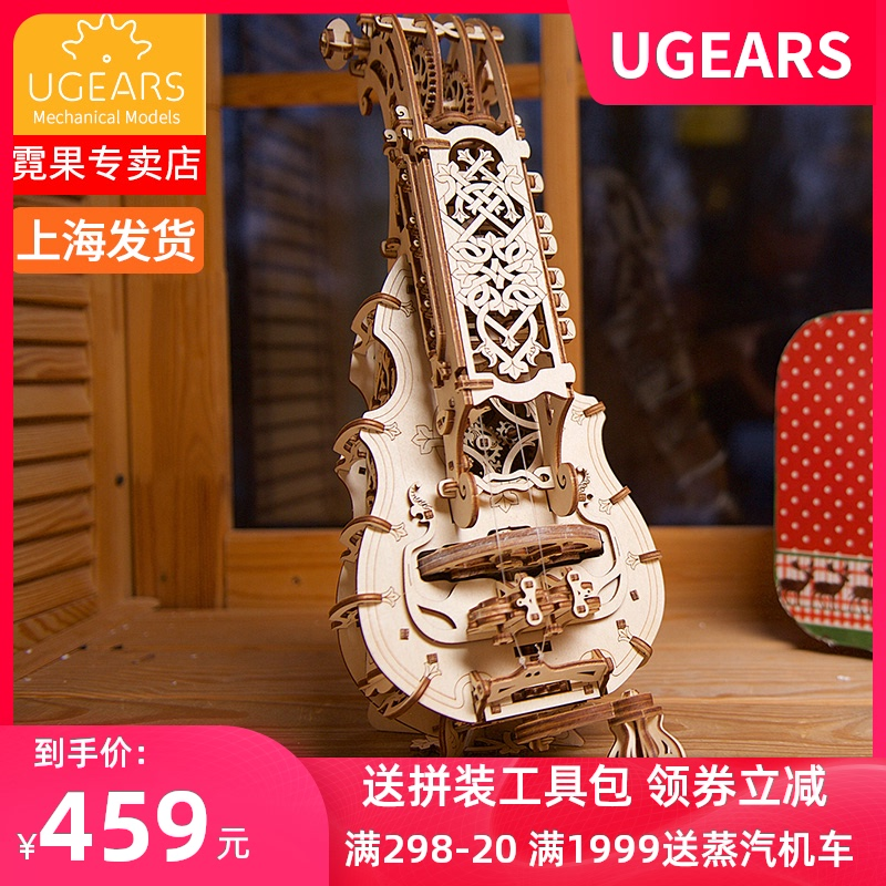 Ukraine UGEARS wooden mechanical transmission model hand-rocking organ winch violin assembly toy three or eight sections