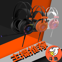 Fish headset headset headset headset video competition wired computer cute female universal special with microphone to eat chicken listening voice argument bit noise reduction bass USB listening to read live pink net curry CF