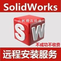 SW SolidWorks Software 2018 2017 2016 2014 2015 2012 Remote Installation activation