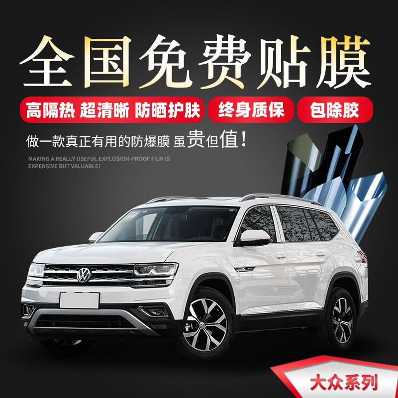 Foss Tiguan L Tuyue Ang X Tuyue probe Yue Song Shadow car film full car film insulation window glass film