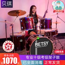 Hong Kong Becky drum kit adult children 5 drum 234 cymbal beginner professional entry level electronic drum jazz drum