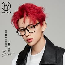 Lâche en bois Wang Linkai porte-parole étoile même lunettes à rayons bleus pour les femmes style coréen myopia lunettes cadre cadre pour les hommes
