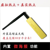 High gain antenna wireless WiFi SSID advertising terminal routing promotion Bao Beyond Zhongke Scream exhibition Credit Easy