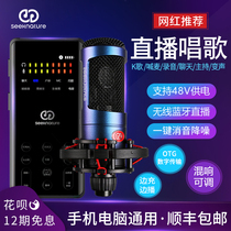 Senran broadcast bar four generation mobile phone sound card singing live special full set of equipment Quick hand shake net red anchor general equipment National k song microphone Desktop recording microphone K song set 2