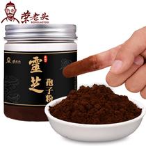 Buy 2 send 3 buy 5 send 8 rong old head Long Baishan Lingzhi spore powder head Dolingzhi powder Linzhi robe powder