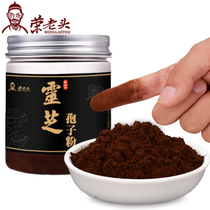 (Buy 2 Send 3 buy 5 send 8) Rong old man Changbai mountain Ganoderma lucidum spore powder Genuine tou DAO Ganoderma lucidum powder Red Linzhi