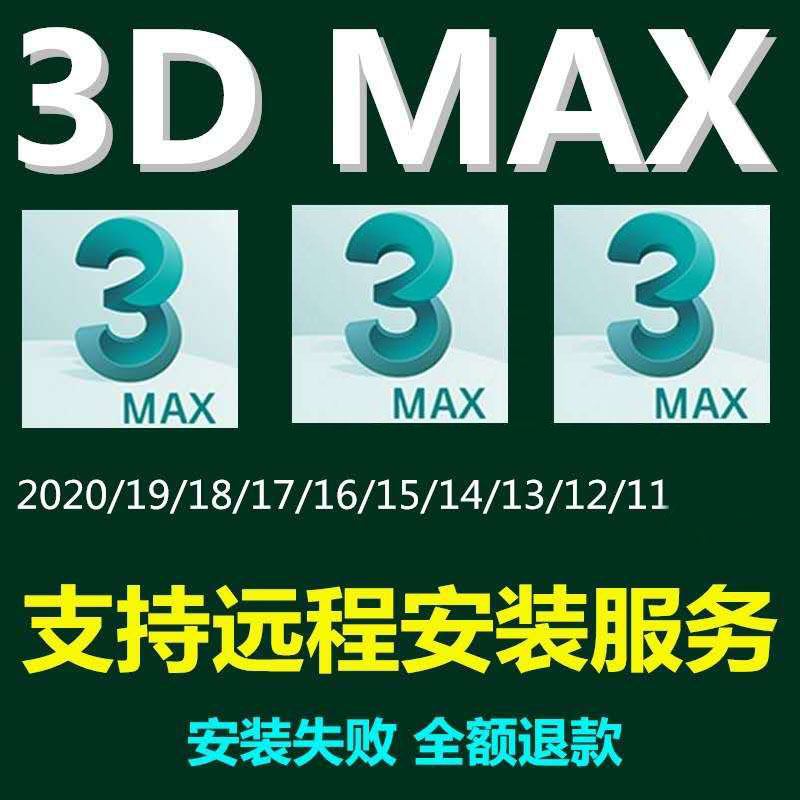 3ds max2021 Installation Package Software Installation Service 3ds max 2009-2021 edition