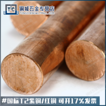 GB T2 copper rod pure red Copper rod electrolytic import Sanbao copper rod electrode Copper rod environmental protection can be cut
