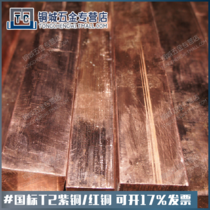 GB T2 Copper Exhaust pure red Copper plate block electrolytic import Sanbao copper block electrode copper strip can be cut