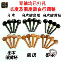 (four crowns) domestic high-quality boutique piano axis ebony JuJube acid branches of a variety of violin string axes