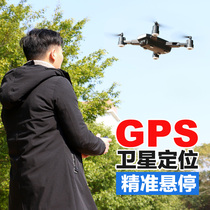 Folding set high aerial drone gps HD Pro smart rechargeable remote control airplane model aircraft four axis aircraft