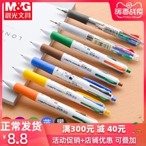 Morning light four-color ballpoint pen pressed multi-color pen in one multi-function 0 5 five-color cute girl color red black and blue 0 7 ball pen 4 color pen three-color pen students with colorful oil pen