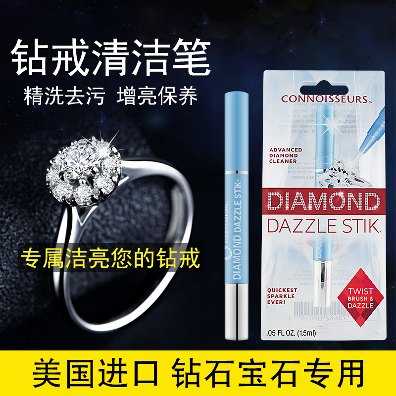 U.S. imported diamond pen diamond ring jewelry platinum k gold Mosan stone cleaning detergent washing special water