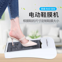 Electric intelligent shoe cover machine Household automatic foot shoe film machine Disposable galoshes machine Indoor shoe mold machine