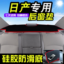 Nissan Classic Xuan Yi new Vernon Blue Bird after kitchen window dust-proof sunscreen insulation shading Rear window pad to avoid light pad