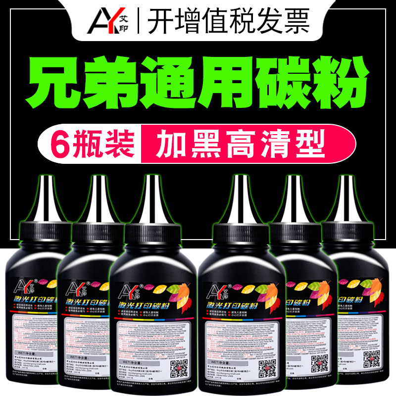 Suitable for brother printing machine toner 7080d mfc7360 Lenovo M7400 toner 7380 dcp7057 7180dn 7880 mfc7340 TN2325 laser universal brother