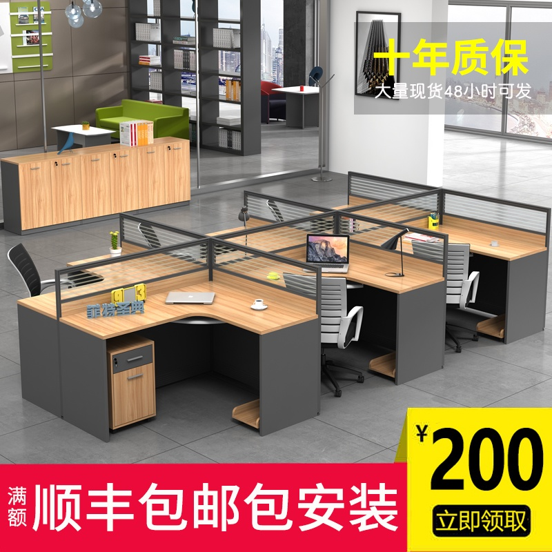 Staff desk chair combination office four-person desk 2 4 6-person screen partition card seat