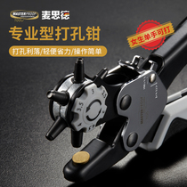The multi-function belt puncher of the German Mesud force puncher has a belt belt 錶 with a hole-in-the-wall tool