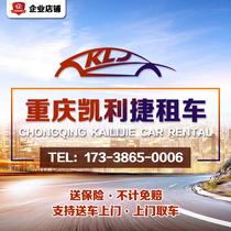 Прокат автомобилей в Чунцин
