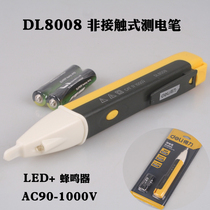 Effective ac90-1000v non-contact Shuangxiong induction Tape Electrical test pen DL8008 beep