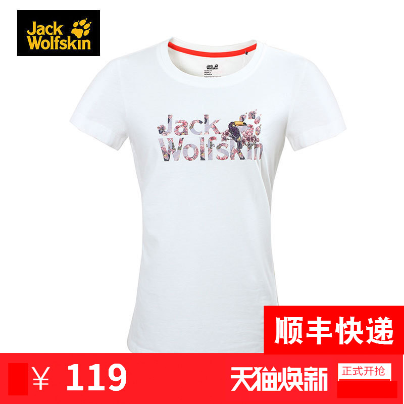 Jackwolfskin Wolf's Claw Outdoor T-shirt for Women with Ice Sense