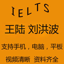 18 IELTS Online Course for your online course Liu Hongbo out of print 1009 Wang Lu listening high score 406 tips