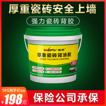 Vernon strong bonding large weight tile adhesive wall Brick adhesive tile bonding floor tile on the back of the wall adhesive